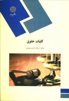 www.payane.ir - كليات حقوق (رشته حقوق)