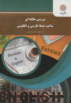 www.payane.ir - بررسي مقابلهاي ساخت جمله فارسي و انگليسي (رشته مترجمي زبان انگليسي)