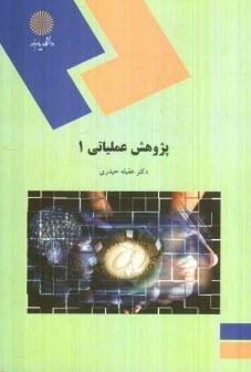 www.payane.ir - پژوهش عملياتي 1 (رشته حسابداري)