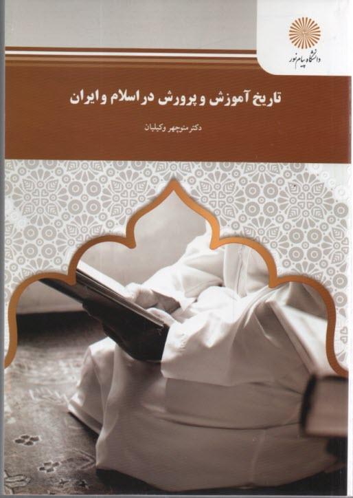 www.payane.ir - تاريخ آموزش و پرورش در اسلام و ايران (رشته علوم تربيتي)