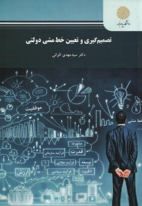 www.payane.ir - تصميمگيري و تعيين خط مشي دولتي (رشته مديريت دولتي)
