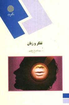 www.payane.ir - تفكر و زبان (رشته روانشناسي)