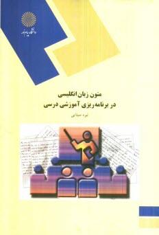 www.payane.ir - متون زبان انگليسي در برنامهريزي آموزشي درسي (رشته علوم تربيتي)