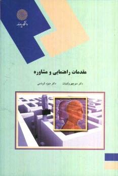 www.payane.ir - مقدمات راهنمايي و مشاوره (رشته علوم تربيتي)