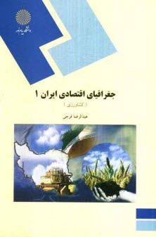 www.payane.ir - جغرافياي اقتصادي ايران (1): كشاورزي (رشته جغرافيا)