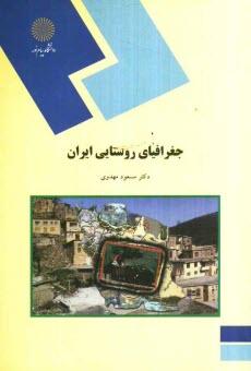 www.payane.ir - جغرافياي روستايي ايران (رشته جغرافيا)