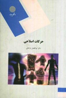 www.payane.ir - حركات اصلاحي (رشته تربيتبدني و علوم ورزشي)