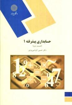 www.payane.ir - حسابداري پيشرفته 1 (رشته حسابداري)
