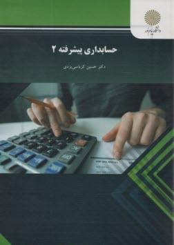 www.payane.ir - حسابداري پيشرفته (2) (رشته حسابداري)