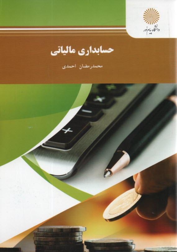 www.payane.ir - حسابداري مالياتي (رشته حسابداري)