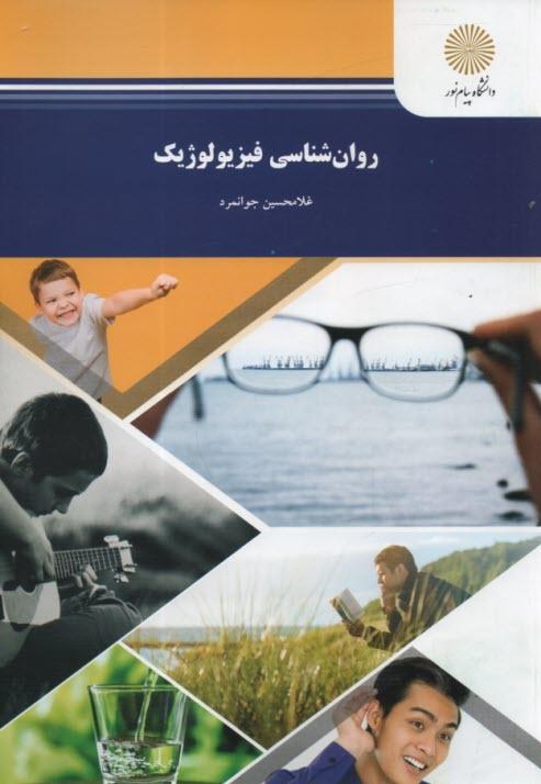 www.payane.ir - روانشناسي فيزيولوژيك (رشته روانشناسي)