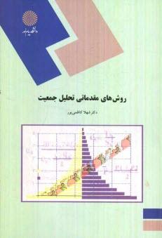 www.payane.ir - روشهاي مقدماتي تحليل جمعيت (رشته علوم اجتماعي)
