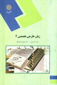www.payane.ir - زبان خارجي تخصصي (2) براي رشته زبان و ادبيات فارسي