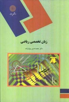 www.payane.ir - Mathematical passages in English