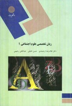 www.payane.ir - English in social seiences (1)