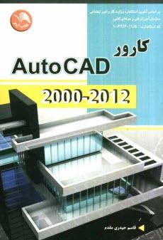 www.payane.ir - كارور Autocad 2000-2012 بر اساس كد استاندارد 62/60/1/5-1