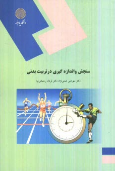 www.payane.ir - سنجش و اندازهگيري در تربيت بدني (رشته تربيت بدني)