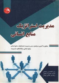 www.payane.ir - مديريت استراتژيك منابع انساني