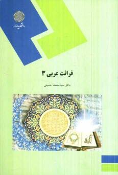 www.payane.ir - قرائت عربي (3) (رشته زبان و ادبيات فارسي)