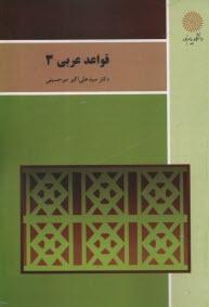 www.payane.ir - قواعد عربي 3 (رشته زبان و ادبيات فارسي)