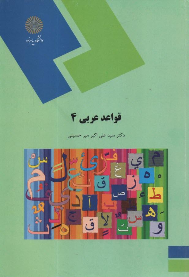 www.payane.ir - قواعد عربي 4 (رشته زبان و ادبيات فارسي)