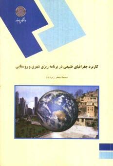 www.payane.ir - كاربرد جغرافياي طبيعي در برنامهريزي شهري و روستايي (رشته جغرافيا)