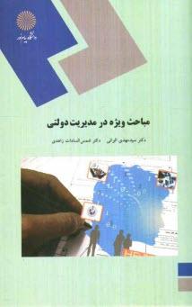 www.payane.ir - مباحث ويژه در مديريت دولتي (رشته مديريت دولتي)