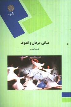 www.payane.ir - مباني عرفان و تصوف (رشته زبان و ادبيات فارسي)
