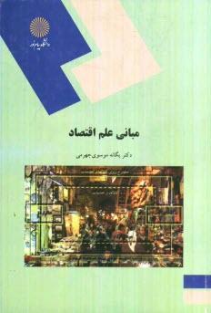 www.payane.ir - مباني علم اقتصاد (رشته علوم پايه و فني)