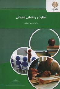 www.payane.ir - نظارت و راهنمايي تعليماتي (رشته علوم تربيتي)