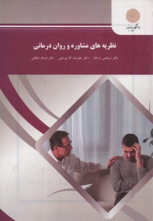 www.payane.ir - نظريههاي مشاوره و رواندرماني (رشته روانشناسي)