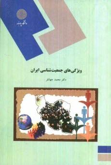 www.payane.ir - ويژگيهاي جمعيتشناسي ايران (رشته علوم اجتماعي)