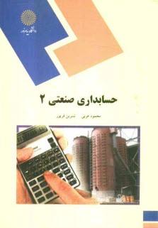 www.payane.ir - حسابداري صنعتي 2 (رشته حسابداري)