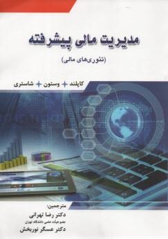 www.payane.ir - تئوريهاي مالي: مديريت مالي پيشرفته