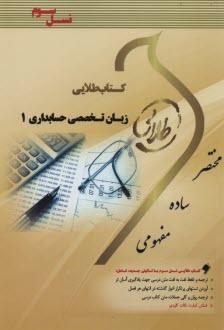 www.payane.ir - راهنماي طلايي زبان تخصصي حسابداري 1
