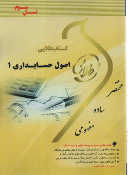 www.payane.ir - كتاب طلايي اصول حسابداري 1: ويژه دانشجويان دانشگاههاي سراسر كشور