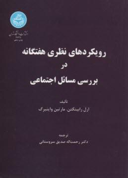 www.payane.ir - رويكردهاي نظري هفتگانه در بررسي مسائل اجتماعي