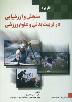 www.payane.ir - كاربرد سنجش و ارزشيابي در تربيت بدني و علوم ورزشي