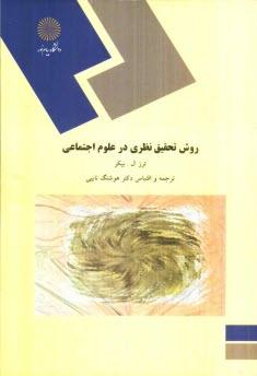www.payane.ir - روش تحقيق نظري در علوم اجتماعي (رشته علوم اجتماعي)
