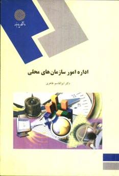 www.payane.ir - اداره امور سازمانهاي محلي (رشته مديريت)
