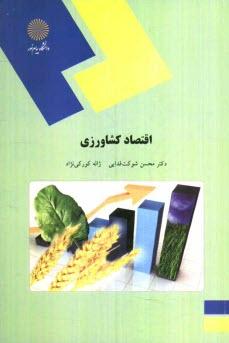 www.payane.ir - اقتصاد كشاورزي (رشته علوم كشاورزي)