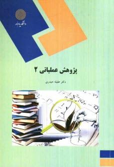 www.payane.ir - پژوهش عملياتي 2 (رشته حسابداري)
