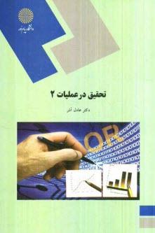 www.payane.ir - تحقيق در عمليات 2 (رشته مديريت دولتي)