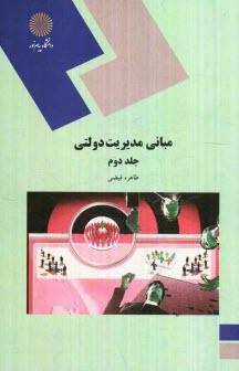 www.payane.ir - مباني مديريت دولتي (رشته مديريت دولتي)