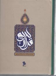 www.payane.ir - قرآن كريم