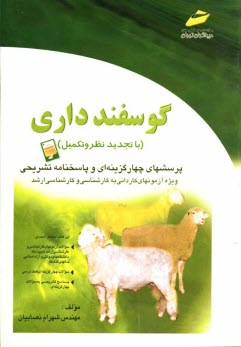 www.payane.ir - گوسفندداري: پرسشهاي چهارگزينهاي و پاسخنامه تشريحي (ويژه آزمونهاي كارداني به كارشناسي)