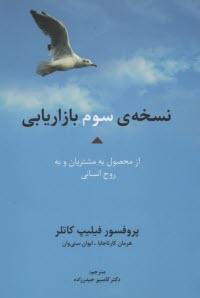 www.payane.ir - نسخهي سوم بازاريابي: از محصول به مشتريان و به روح انساني