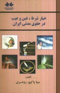 www.payane.ir - خيار شرط، غبن و عيب در حقوق مدني ايران
