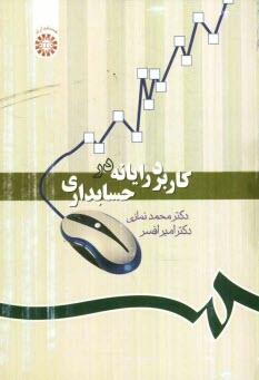 www.payane.ir - كاربرد رايانه در حسابداري