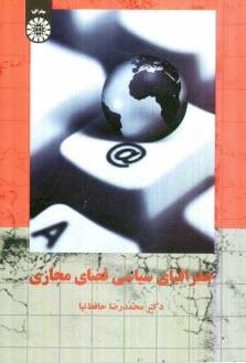 www.payane.ir - جغرافياي سياسي فضاي مجازي